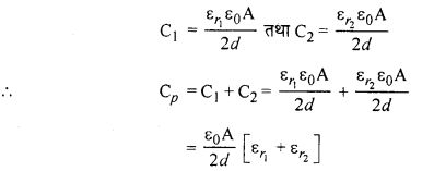RBSE Solutions for Class 12 Physics Chapter 4 विद्युत धारिता 61