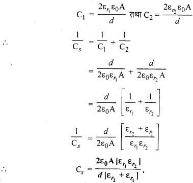 RBSE Solutions for Class 12 Physics Chapter 4 विद्युत धारिता 62