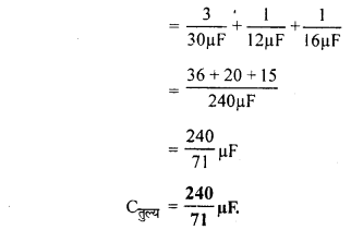 RBSE Solutions for Class 12 Physics Chapter 4 विद्युत धारिता 65