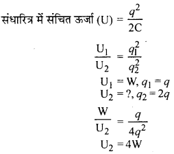 RBSE Solutions for Class 12 Physics Chapter 4 विद्युत धारिता 8