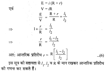 RBSE Solutions for Class 12 Physics Chapter 6 विद्युत परिपथ 30