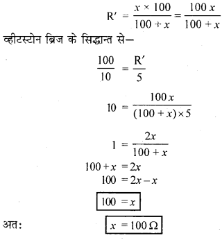 RBSE Solutions for Class 12 Physics Chapter 6 विद्युत परिपथ 52