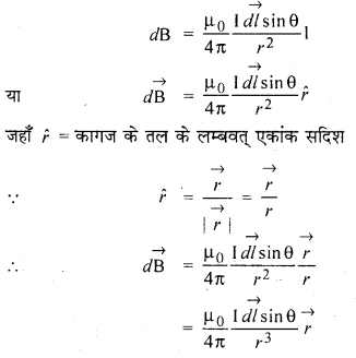 RBSE Solutions for Class 12 Physics Chapter 7 विद्युत धारा के चुम्बकीय प्रभाव 35
