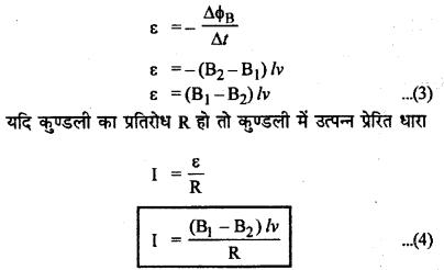RBSE Solutions for Class 12 Physics Chapter 9 विद्युत चुम्बकीय प्रेरण Short Q 14.2