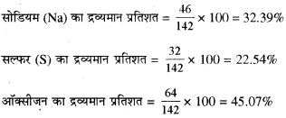 RBSE Solutions for Class 11 Chemistry Chapter 1 3
