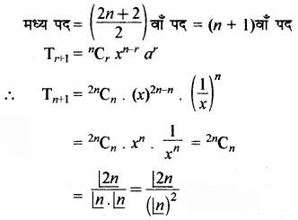 RBSE Solutions for Class 11 Maths Chapter 7 द्विपद प्रमेय Ex 7.2