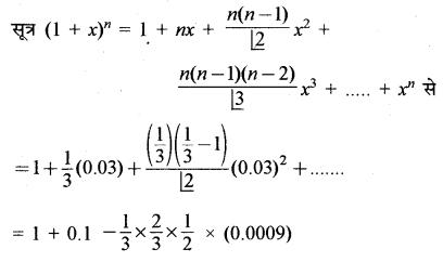 RBSE Solutions for Class 11 Maths Chapter 7 द्विपद प्रमेय Ex 7.5