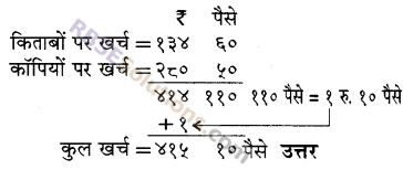 RBSE Solutions for Class 5 Maths Chapter 10 मुद्रा Additional Questions