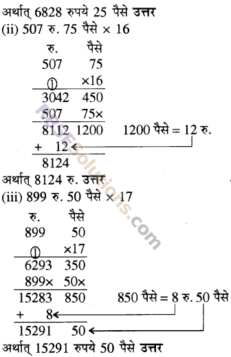 RBSE Solutions for Class 5 Maths Chapter 10 मुद्रा Ex 10.1