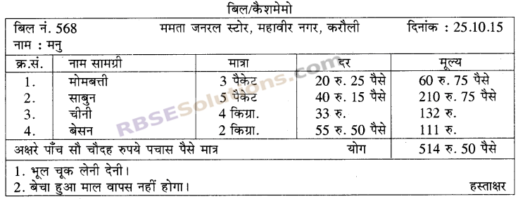 RBSE Solutions for Class 5 Maths Chapter 10 मुद्रा Ex 10.2