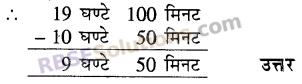 RBSE Solutions for Class 5 Maths Chapter 11 समयEx 11.1