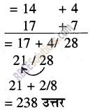 RBSE Solutions for Class 5 Maths Chapter 4 वैदिक गणित Additional Questions