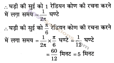 RBSE Solutions for Class 9 Maths Chapter 13 कोण एवं उनके मापMiscellaneous Exercise