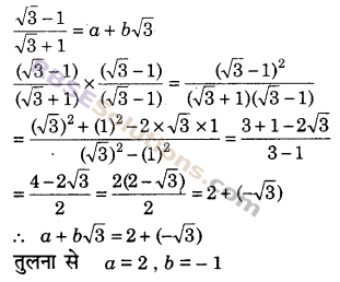 RBSE Solutions for Class 9 Maths Chapter 2 संख्या पद्धतिAdditional Questions