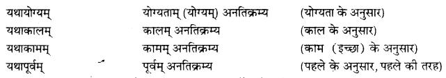 RBSE Class 10 Sanskrit व्याकरणम् समासः image 7