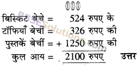 RBSE Solutions for Class 5 Maths Chapter 2 जोड़-घटाव Additional Questions image 15