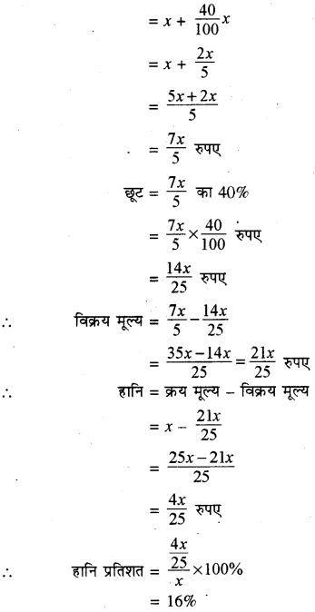 RBSE Solutions for Class 8 Maths Chapter 13 राशियों की तुलना Ex 13.2 Q3