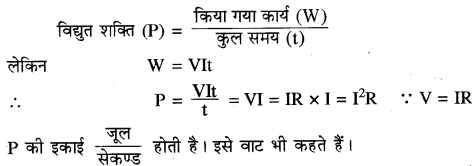 Rajasthan Board RBSE Class 10 Science Chapter 10 विद्युत धारा image - 4