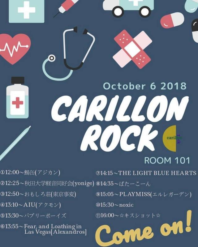CARILLON ROCK