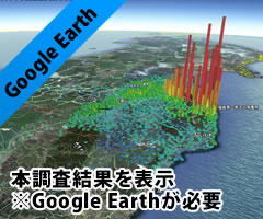 google Earthでみる