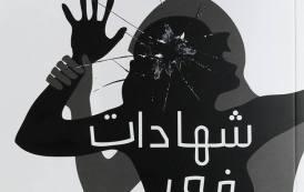 التجمع النسائي الديمقراطي اللبناني يطلق كتابه الأسود لتوثيق شهادات نساء ناجيات من العنف الجنسي