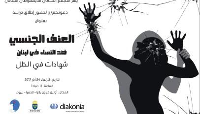 044b52f5e العنف القانوني ضد المرأة في لبنان قوانين الأحوال الشخصية والعقوبات ...