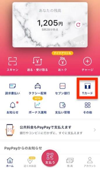 Paypay_Tカード