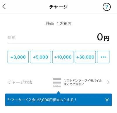 Paypay_ソフトバンク・ワイモバイルまとめて支払い