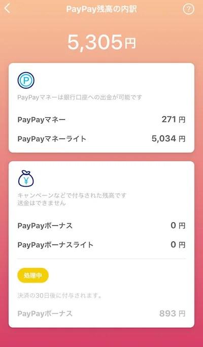 Paypay_残高確認