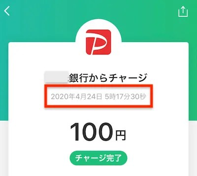 Paypay_チャージ_銀行口座