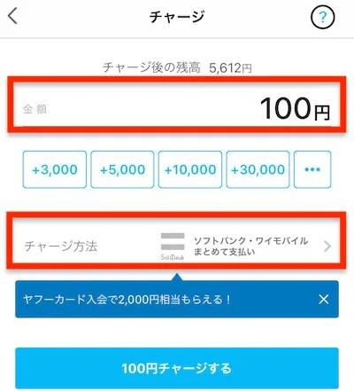 Paypay_チャージ_ソフトバンク・ワイモバイルまとめて支払い