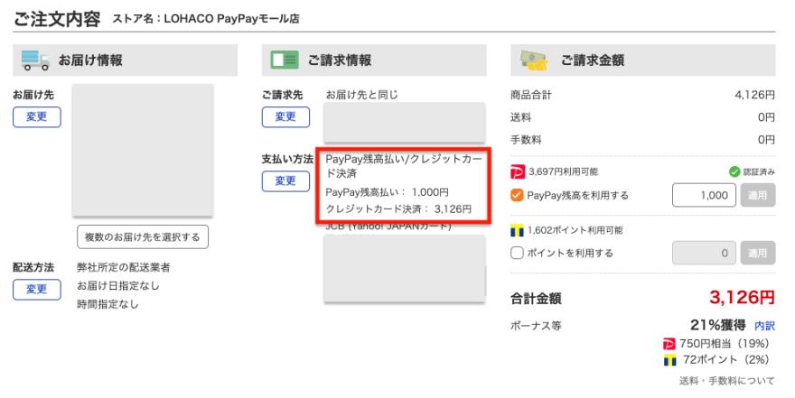 ヤフーショッピング_Paypay_併用