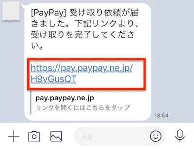Paypay_送金_受け取り