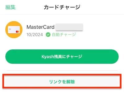 kyash_自動チャージ_解除