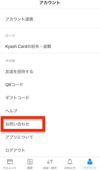 kyash_退会