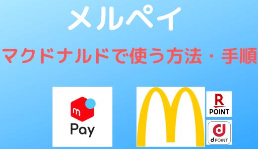 【メルペイ】マクドナルドで使う方法と手順を解説 |楽天カード・dカードも併用可