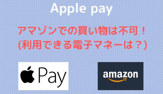 【Apple pay】アマゾンでの買い物は不可!【利用できる電子マネーは?】