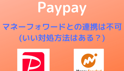 【Paypay】マネーフォワードとの連携は不可 | いい対処方法はある?