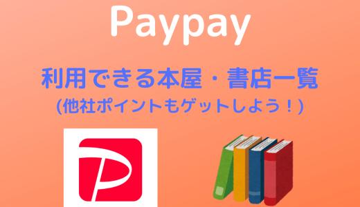 【Paypay】利用できる本屋・書店一覧 | 他社ポイントもゲットしてお得に利用しよう!