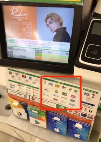 ファミリーマート_電子マネー