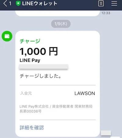 linepay_linepayカードチャージ