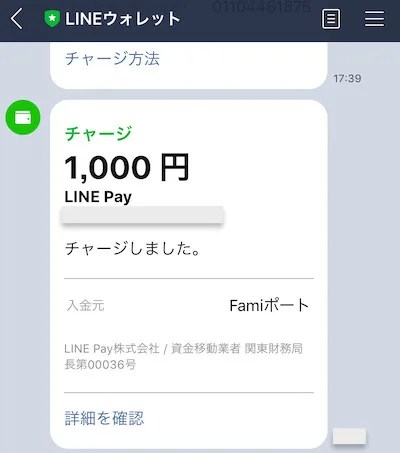 linepay_チャージ_ファミリーマート_通知