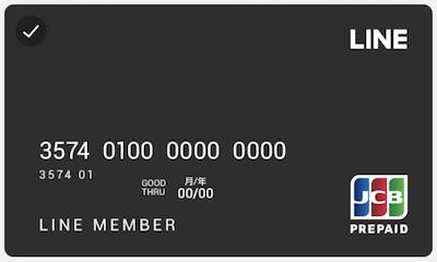 LINEpayカード_デザイン1