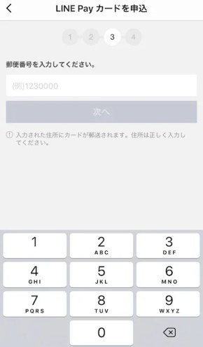 LINEpay_カード発行4