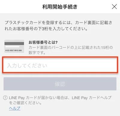 linepayカード_登録