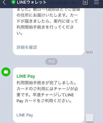 linepayカード_登録通知