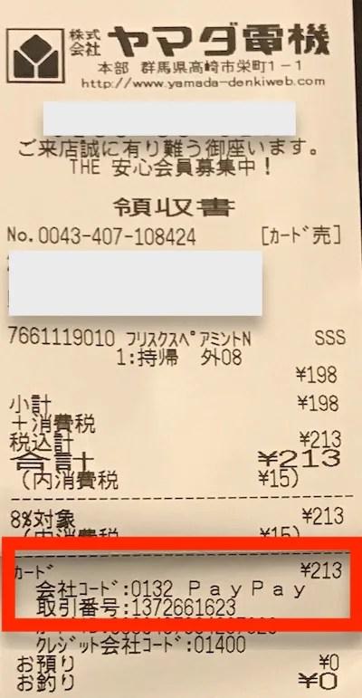 ヤマダ電機_レシート_paypay