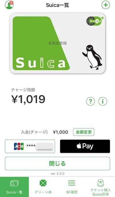 Suica_LINEpayチャージ