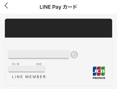 LINEpayカード番号