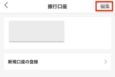 LINEpay_銀行口座_削除